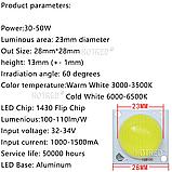 №331 Світлодіод 30w з лінзою 180 градусів, світлодіодна матриця 30w 32-34V 6500K, фото 2