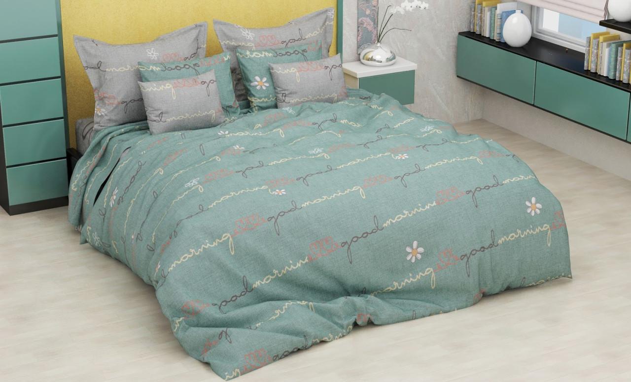 Отличное постельное белье для себя и на подарок, полуторка, доброе утро