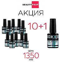 АКЦИЯ!!! Гель-лак ТМ OXXI  при покупке 10 шт + 1 гель-лак в подарок !!!