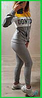Женский стильный серый спортивный костюм Don`t care спортивный костюм с капюшоном