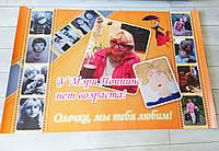Плакат на день народження 1000х1500 см, фото 1