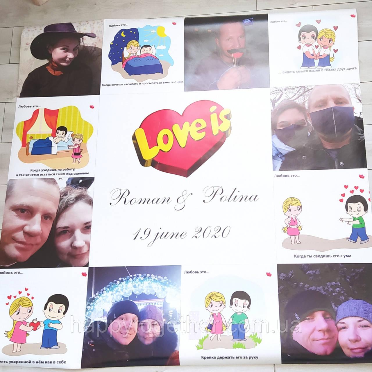 Плакат на свадьбу Love is... 1000х1500 см