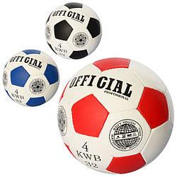 Мяч футбольный OFFICIAL, размер 4, ПУ 1,4мм, 32 панели, ручная работа, 390-400г, 2501-20