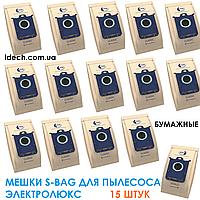 15 штук мешки Electrolux Clario, ErgoSpace, Essensio, Excellio, Oxygen, Viva, Oxy3system бумажные на пылесос