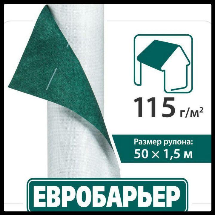 Евробарьер 115 Подкровельная Мембрана JUTA 75 м2