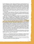 Мифоеды. Как перестать питаться заблуждениями на голодный желудок (обновленное издание), фото 6