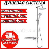 Душевая система Q-tap 1104 SIL с верхним тропическим душем. Душевая стойка со смесителем