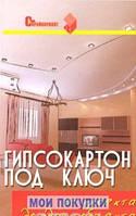 Гипсокартон под ключ:от проекта до сдачи объекта, 978-5-222-13305-7