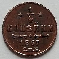 Росія. Олександр II. 1/4 Копійки 1867 р.