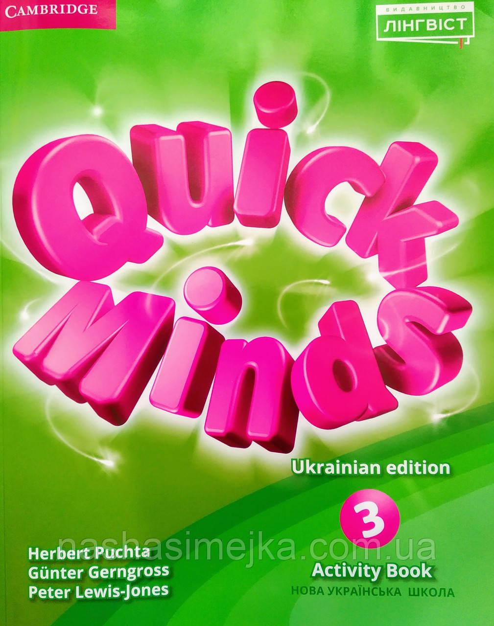 Quick Minds 3 Activity Book Ukrainian еdition НУШ Англійська мова 3 клас Робочий зошит для учня. (Г. Пухта)