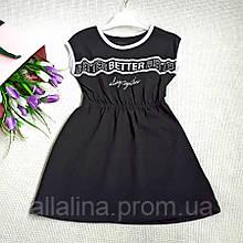 Платье трикотажное для девочки (5-8 лет)
