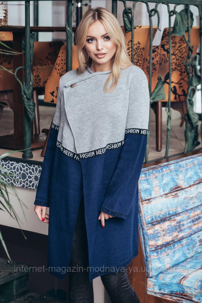 Вязаный кардиган с лампасами Fashion Week р. 44-50 серый-синий