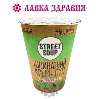 Крем-суп шпинатный STREET SOUP, 50 г (стакан)