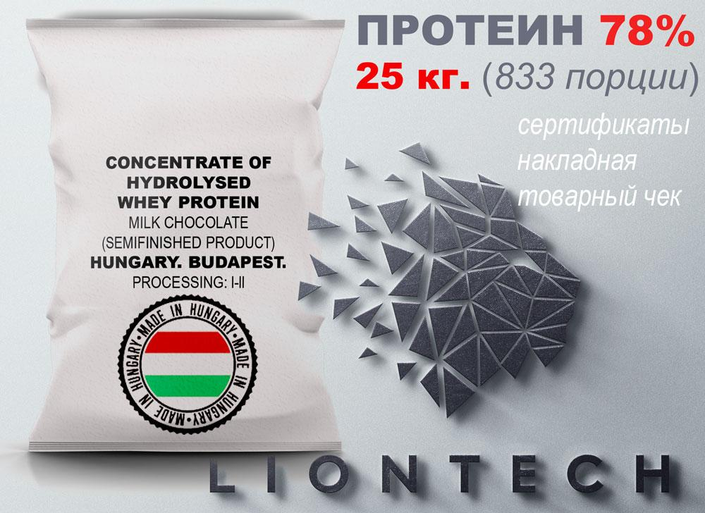 Протеин сывороточный оптом 78% белка (25 кг.) Hungary (вкусы на выбор)