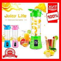 Портативный мини блендер для смузи JUICE CUP ORIGINAL, Блендер, миксер, шейкер для коктейлей, USB шейкер