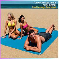 Пляжная подстилка анти-песокSand Leakage Beach Mat пляжный коврик  коврик для пикника коврик для моря