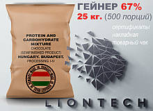 Гейнер оптом высокоуглеводный для набора массы и веса 25 кг. HUNGARY