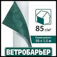 Ветробарьер Juta 85 плотность - для устройства вентилируемых фасадов .