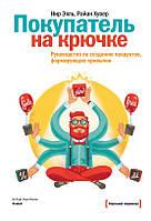 Книга Покупатель на крючке. Руководство по созданию продуктов, формирующих привычки. Авторы - Н.Эяль, Р.Хувер