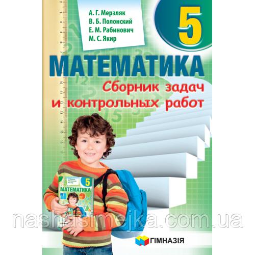 Сборник задач и контрольных работ Математика 5 класс. Мерзляк. Новый. (Гімназія)