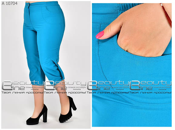Модные летние женские бирюзовые  капри  батал  с 52 по 68 размер, фото 2