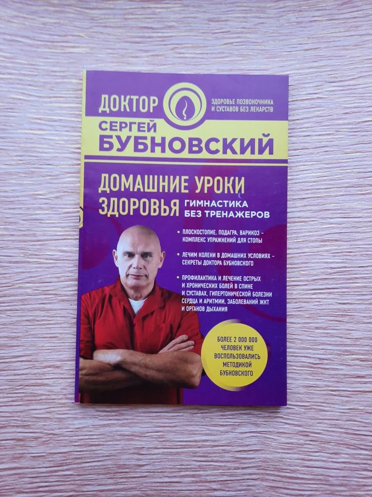 Бубновский Домашние уроки здоровья. Гимнастика без тренажеров