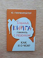 Гиппенрейтер Большая книга говорить с ребенком как и о чем