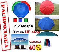 Зонт пляжный 2,2 метра с UF напылением., фото 1