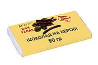 Кэробовый шоколад.Без сахара и сои. RAW