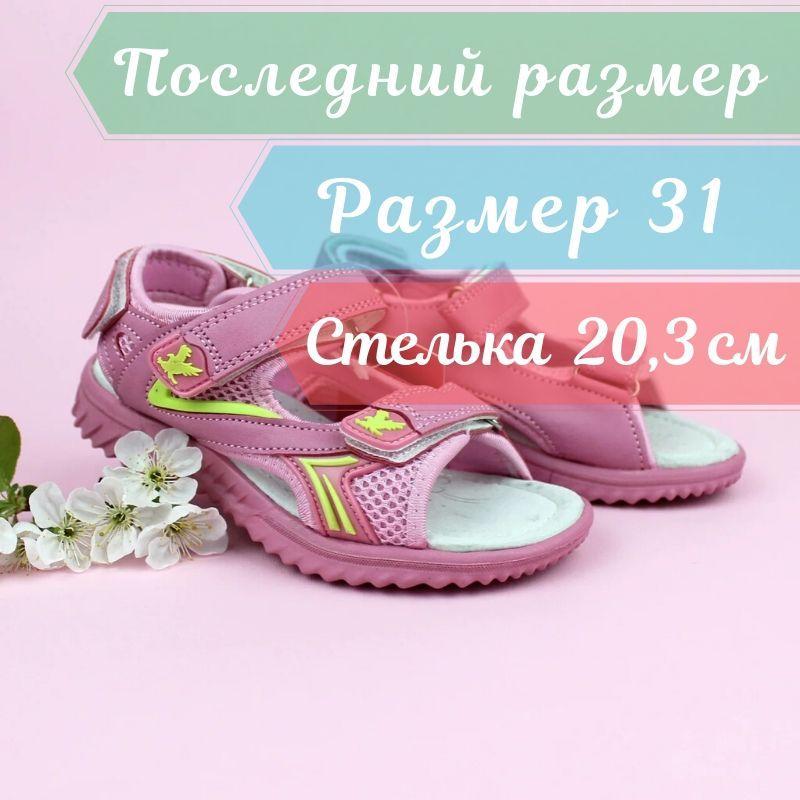Босоножки для девочки спортивного стиля Том.м размер 31