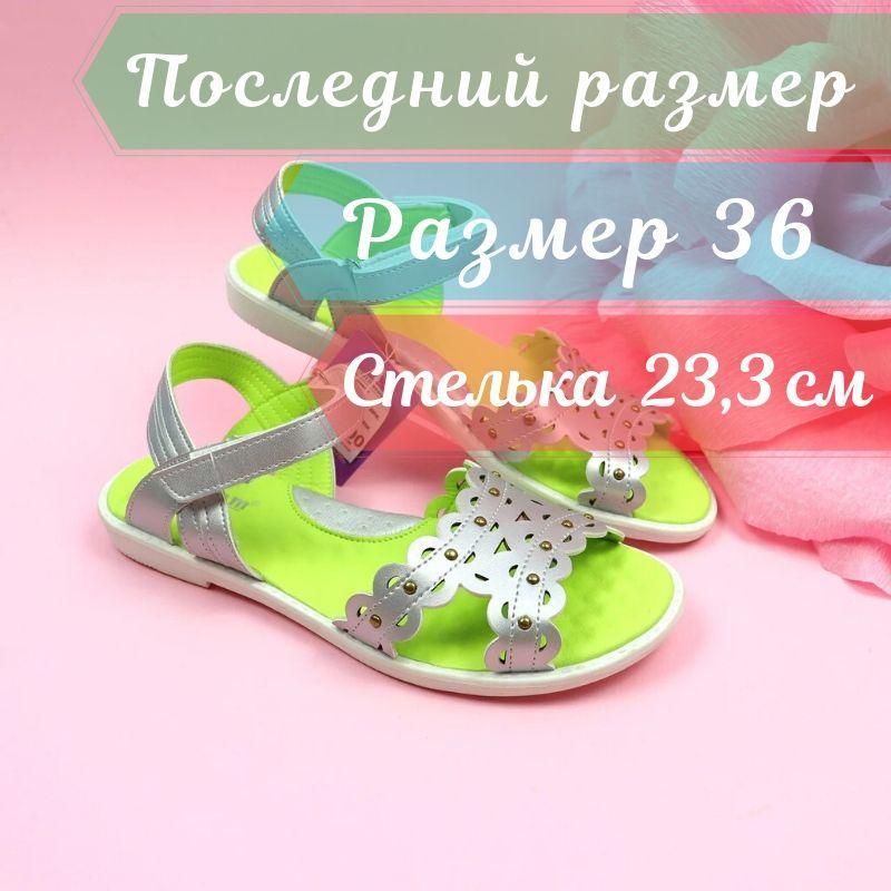 Срібні босоніжки на дівчинку сандалі з супінатором тм Тому.m р. 36