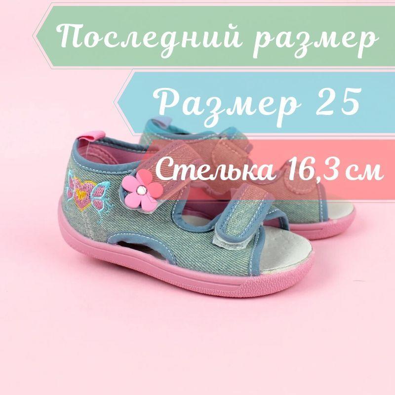 Детские текстильные сандалии для девочки тм Том.м размер 25