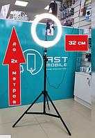 Кольцевая светодиодная лампа 32 кольцевой свет  кольцевые лампы со штативом для визажиста