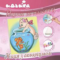 """Детский набор для рисования роспись по холсту раскраска """"Котик с аквариумом"""" 18*24 (для детей от 5 лет)"""