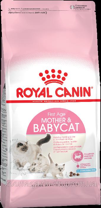 Royal Canin Mother&Babycat  для котят в возрасте от 1 до 4 месяцев  2 кг
