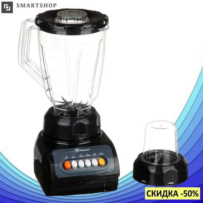Стационарный блендер Domotec MS-9099 2 в 1 - мощный блендер измельчитель с кофемолкой