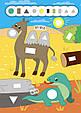 Наліпки-додавалки — Цікавий зоопарк, фото 2