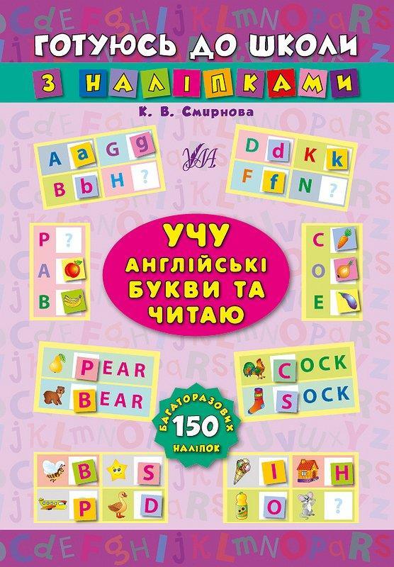 Учу англійські букви та читаю