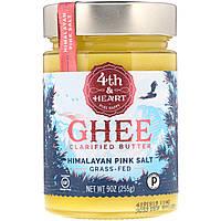 4th & Heart, Очищенное топленое масло, органически чистое, гималайская розовая соль, 225г (9унций), официальный сайт