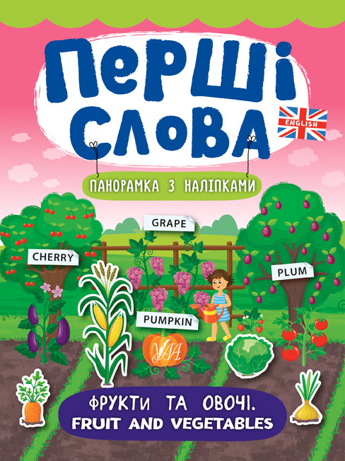 Фрукти та овочі. Fruit and Vegetables