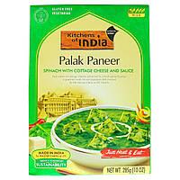 Kitchens of India, Palak Paneer, шпинат с творогом и соусом, 10 унций (285 г), официальный сайт