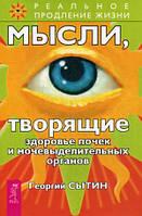 Георгий Сытин Мысли, творящие здоровье почек и мочевыделительных органов