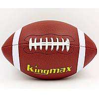 Мяч для американского футбола KINGMAX резина FB-5496-9