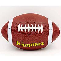 Мяч для американского футбола KINGMAX FB-5496-6