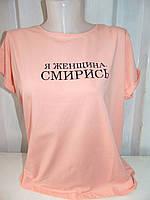 """Футболка женская (46-48)  """"Rima"""" LB-1209"""