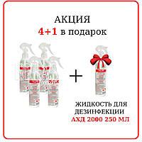 Набор Жидкость для дезинфекции АХД 2000 250 мл, 5 шт. по цене 4шт.