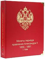 Альбом для монет периода правления Александра II (1855-1881 гг.) том 1