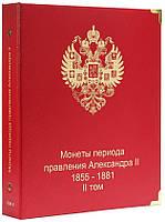 Альбом для монет періоду правління Олександра II (1855-1881 рр..) том 2