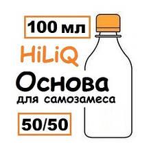 Основа Hiliq 50/50