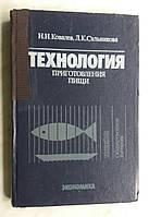 Технология приготовления пищи 1988 г. Ковалев Н.И. Сальникова Л.К. Москва *Экономика*